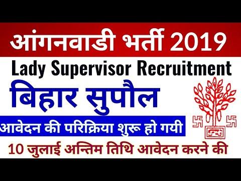 Lady Supervisor Vacancy Bihar 2019| Anganwadi Vacancy 2019 |Date |Sevika Notification| Apply Online