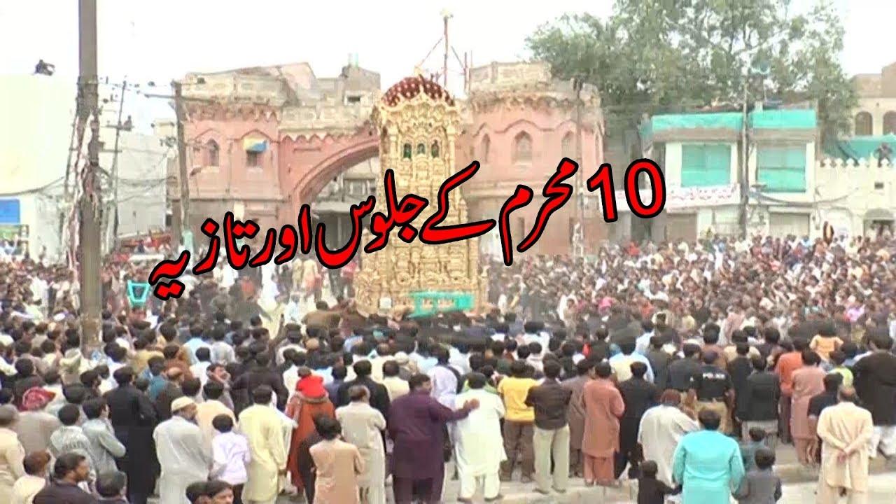 Download 10th Muharram aur Jaloos Azadar Multan