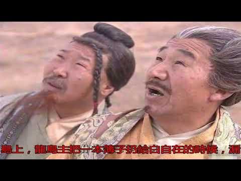 俠客行12大絕頂高手,不三不四兄弟上榜,謝煙客第8,石破天屈居第3_武功 - YouTube