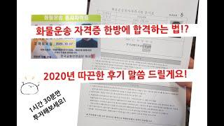 2020년 화물운송종사자격증 합격법! 그리고 후기!