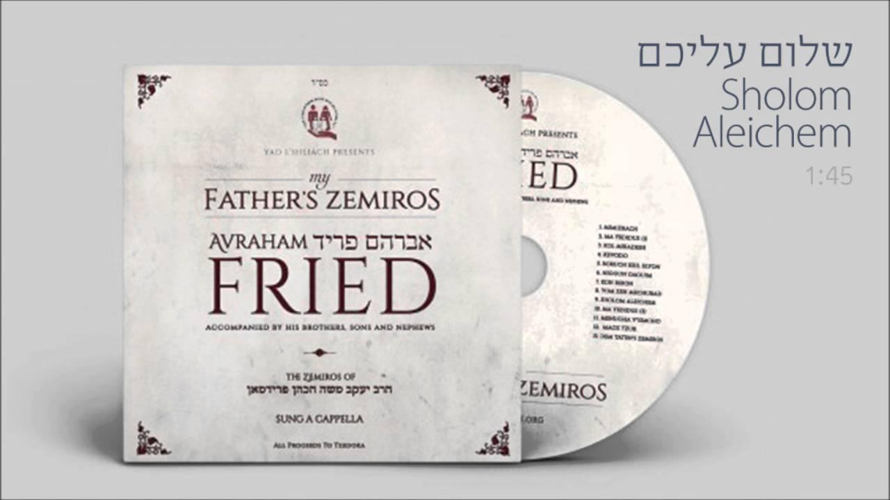 שלום עליכם - אברהם פריד (ווקאלי) // (Sholom Aleichem - Avraham Fried (A Capella