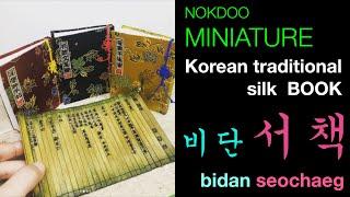 [미니어처 비단 서책 만들기] 구관인형 소품 한국의 전…