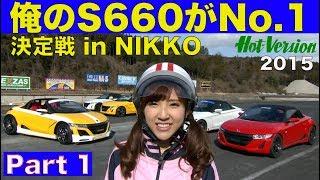 俺のS660が一番だぁ~選手権 in 日光 Part 1 いろいろ対決!!【Best MOTORing】2015