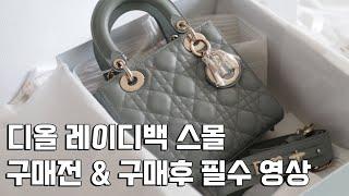 디올 레이디백 스몰 언박싱 │예물가방 추천│명품가방 입…