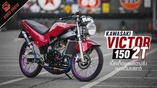 Kawasaki Victor 150 2T เนคเก็ตตากลม...ผสมความซิ่งอย่างเต็มรสชาติ
