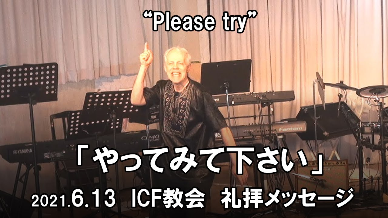 """ICF Message 2021.06.13 """"Please try"""""""