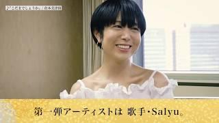 金子みすゞをうたにするプロジェクト第1弾「星とたんぽぽ by Salyu」つ...