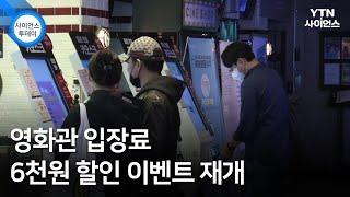영화관 입장료 6천원 할인 이벤트 재개 / YTN 사이…