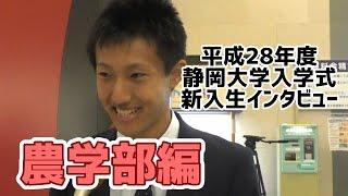 農学部編 新入生インタビュー! 平成28年度静岡大学入学式 - 静岡大学