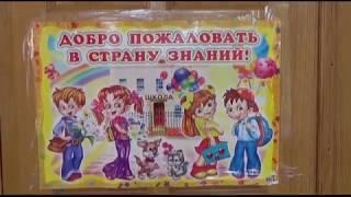 День Знаний в школе № 20 г  Белгорода 1 сентября 2018 года