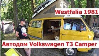 Автодом Volkswagen T3 Camper Westfalia 1981 на выставке в Москве.