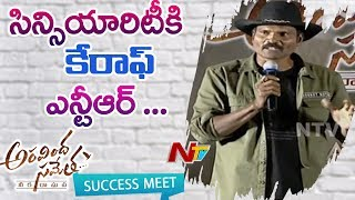 Fighters Ram Laxman About Jr NTR's Struggle for Six Pack at Aravinda Sametha Success Meet | NTV