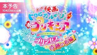 『映画トロピカル~ジュ!プリキュア 雪のプリンセスと奇跡の指輪!』予告編