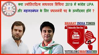 Will Jyotiraditya Scindia be the Prime Ministerial Candidate for the UPA & Maha Alliance in 2019 ?
