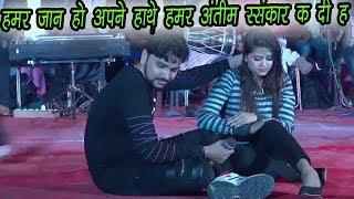 Hamar Jaan Ho Apane Hathe Hamar Antim Sanskar Ka Dih-Gunjan Singh-2018 Best Bhojpuri Slow Sad Mix