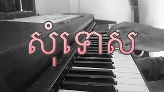 សុំទោស  Som tos by Sao Oudom piano cover by Phat Chivon (G2 Psand)