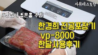 한경희진공포장기 vp-8000 한달사용후기/직접구입해서…
