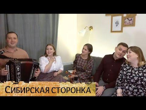Сибирская сторонка - народный жестокий романс, ансамбль Пташица, на гармони Иван Разумов