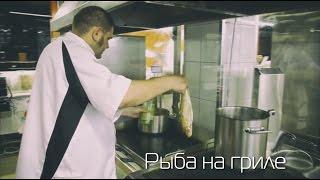 """Мастер класс """"Рыба на гриле"""" от Сержа Марковича"""