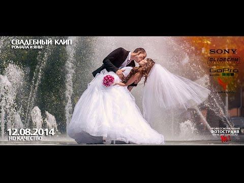 Свадебный клип Романченко Романа и Яны 12 07 2014