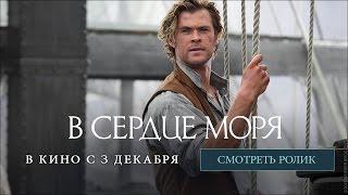 В СЕРДЦЕ МОРЯ - финальный трейлер