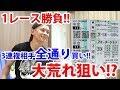 【馬券勝負】お家で1レース勝負!! / 中京記念(G3) /2017.7.23 【わさお】