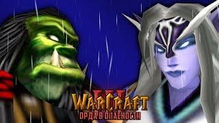 #13 БЕЗУМНАЯ КУЛЬМИНАЦИЯ / Судьба Орды - Warcraft 3 Орда в Опасности прохождение