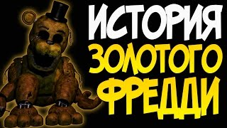 История Золотого Фредди Golden Freddy
