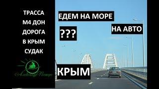 Москва-Крым.Трасса М4 ДОН.Едем в отпуск. Судак.