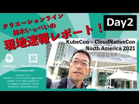 KubeCon + CloudNativeCon North America 2021 現地レポート Day2