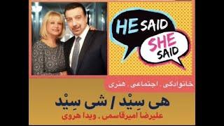 He Said She Said with Alireza Amirghassemi and Vida Heravi  ... August 12, 2021