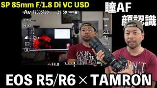 【カメラ】EOS R5とEOS R6の瞳AFや顔認識を他社製レンズで試してみました!純正との違いはあるのか?