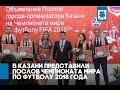 Эльмира Калимуллина- посол ЧМ - 2018 по футболу !!