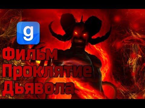 HORROR ФИЛЬМ ПРОКЛЯТИЕ ДЬЯВОЛА / Garry`s Mod