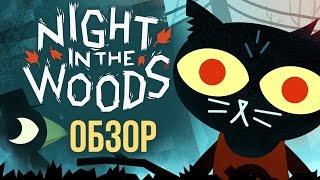night in the Woods - Жить в моей голове (Обзор/Review)