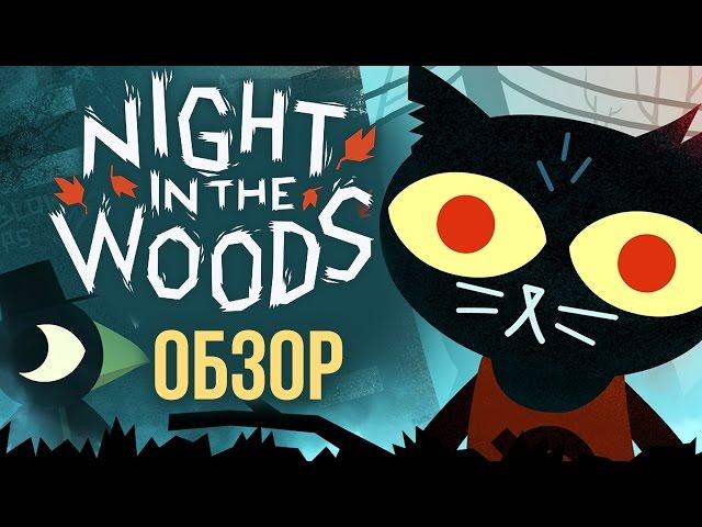 Night in the Woods (видео)