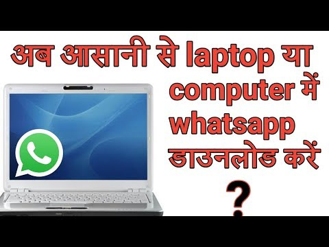 How To Download Whatsapp In Laptop Windows 10