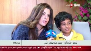 «الطفل عبد الرحمن»: أخي أشطر مني .. والكلاب أحسن من زوجة أبي
