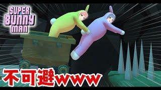 うさぎ男、岩山トンネルでトゲピッピ【Super Bunny Man #4】