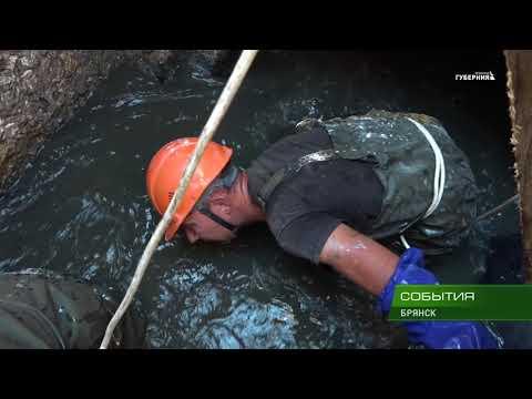 Ремонт канализационных сетей продолжается в Брянске 06 08 18