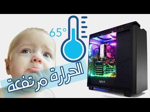 كيف اعرف حرارة جهاز الحاسوب ؟ وهل هي طبيعية هكذا ؟