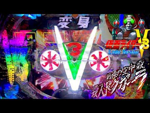 CRぱちんこ仮面ライダーV3 Light Versionという至極の名機を令和になってもまだ打つ パチンコ実践懐かしの名機でゼブラ柄を 【横綱 京楽産業】