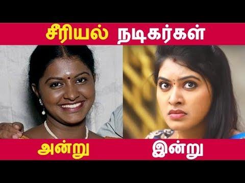 சீரியல் நடிகர்கள்  அன்று இன்று!   Tamil Cinema   Kollywood News   Cinema Seithigal