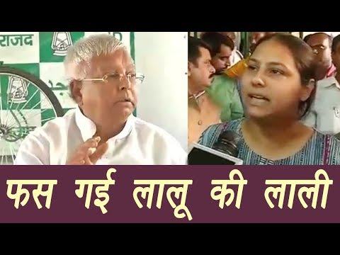 Lalu Yadav's daughter Misa Bharti in trouble, I-T attaches Rs 50 crore assets | वनइंडिया हिंदी
