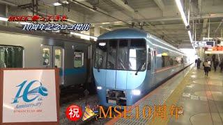 【MSE10周年記念】小田急60000形MSEに乗車‼️