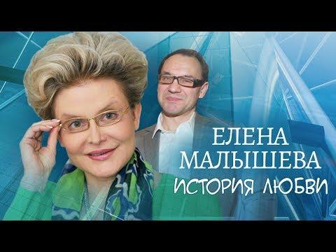 Елена Малышева. Жена. История любви   Центральное телевидение