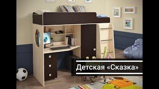 видео Детская кровать Сказка