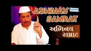 ABHINAY SAMRAT| Superhit Gujarati Natak | Acharay Atre | Upendra Trivedi