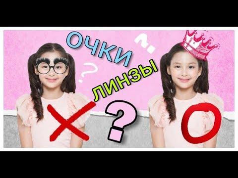 Купили Софье линзы. Какие очки у корейцев в моде?