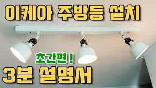 [IKEA] 주방등 초간단 설치법! 3분만에 터득하세요…